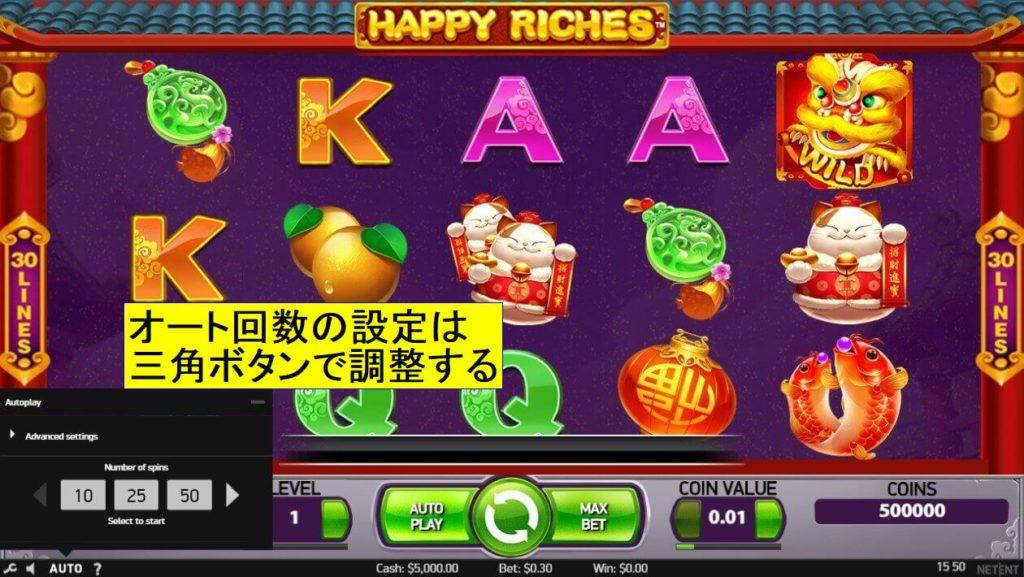 HAPPY RICHESのオートプレイ設定画面。