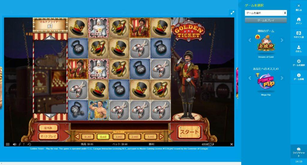 ベラジョンカジノにあるGOLDEN TICKETのプレイ画面。