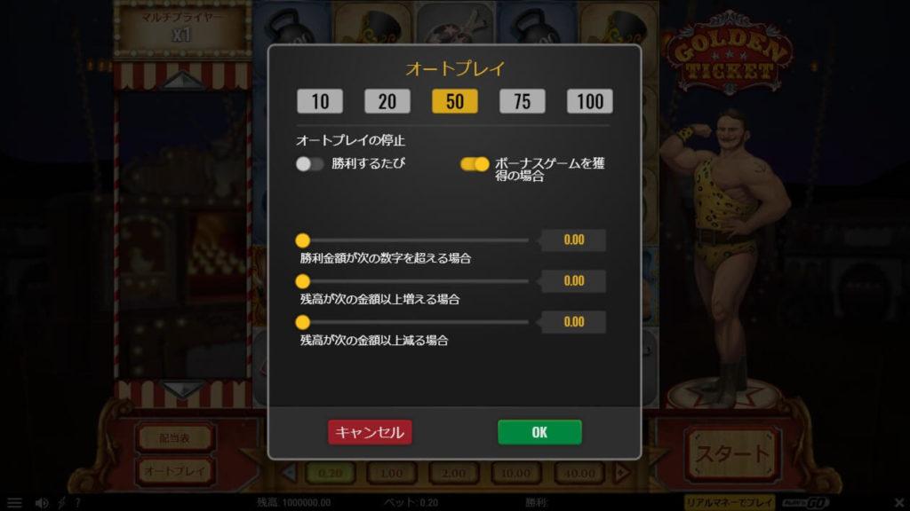 GOLDEN TICKETのオートプレイ設定画面。