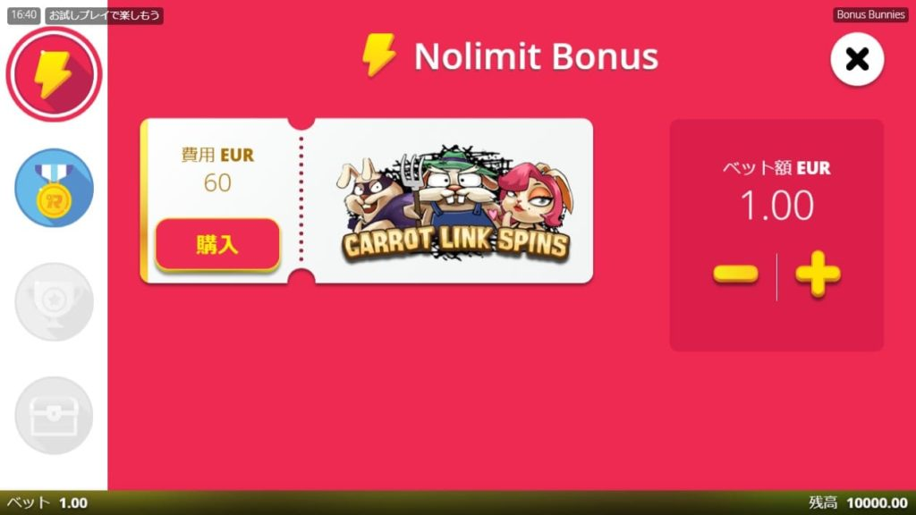 BONUS BUNNIESのフリースピン購入画面。