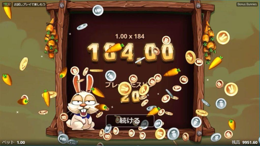 CARROT LINK SPINSが終わって賞金獲得した時の画面。