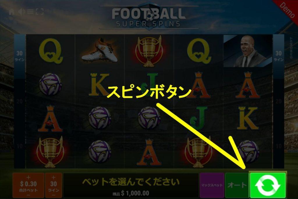 FOOTBALL SUPER SPINSのスピンボタンを説明する画像。