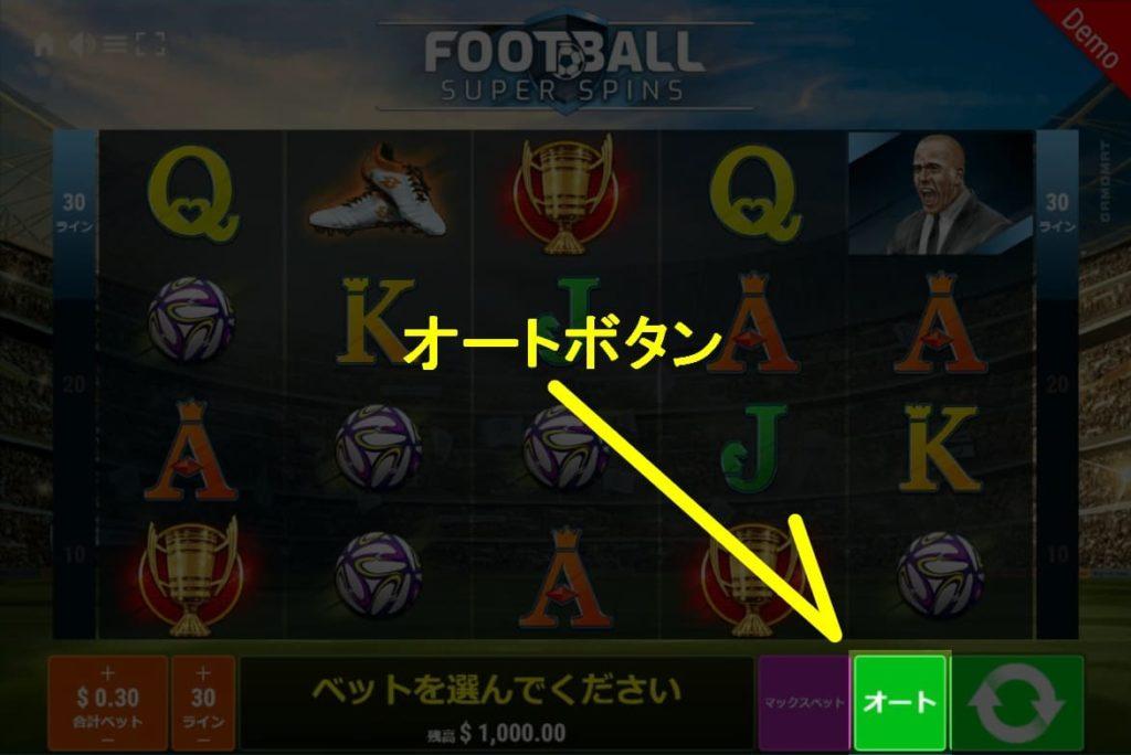 FOOTBALL SUPER SPINSのオートボタンを説明する画像。