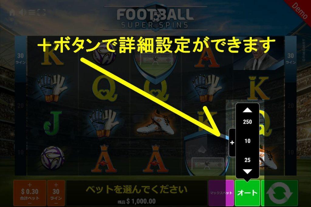 FOOTBALL SUPER SPINSのオートプレイボタン設定画面を開いた時の画像。