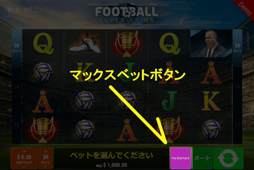 FOOTBALL SUPER SPINSのマックスベットボタンの説明画像。