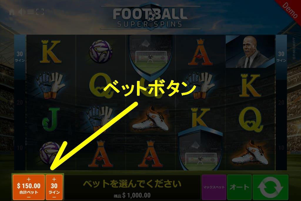 FOOTBALL SUPER SPINSのベットボタンの説明画像。