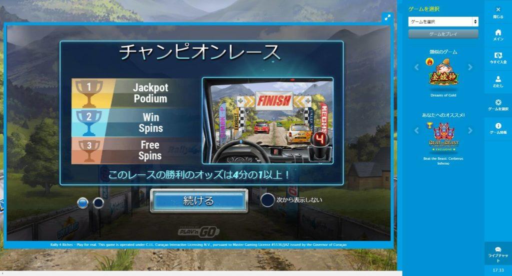 ベラジョンカジノ新機種スロットRALLY 4 RICHESのオープニング画面。