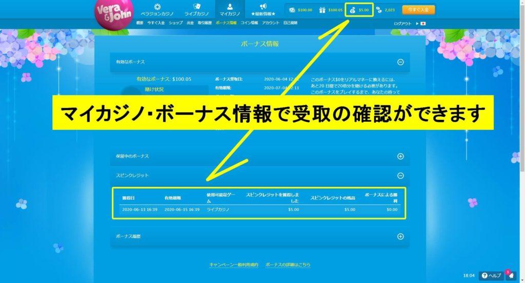 ベラジョンカジノ10日間無料プレイ付き1日目のスピンクレジット。ライブカジノ。