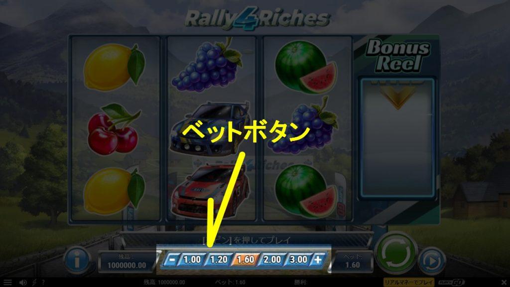 RALLY 4 RICHESのベット設定ボタンの説明画像。