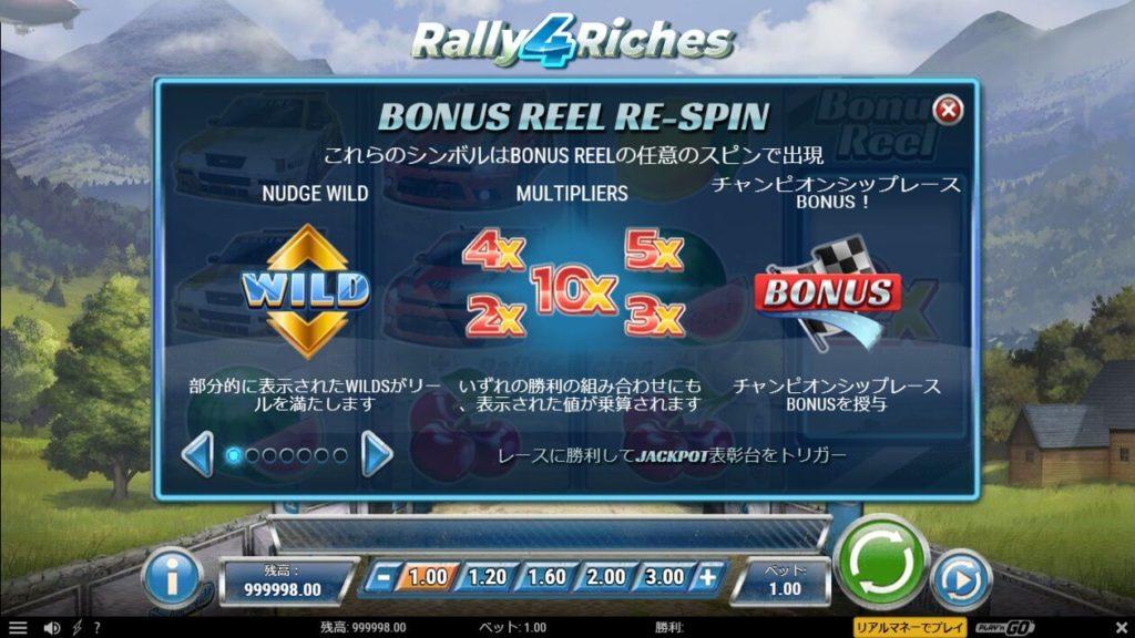RALLY 4 RICHESのインフォメーション画面。