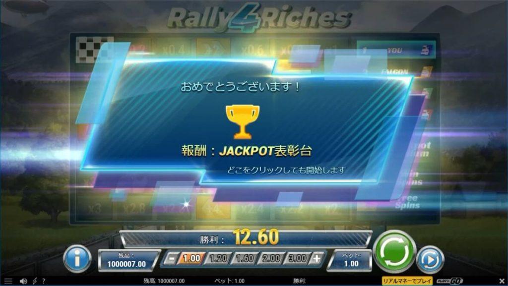 RALLY 4 RICHESのチャンピオンシップレースで優勝した時の画像。