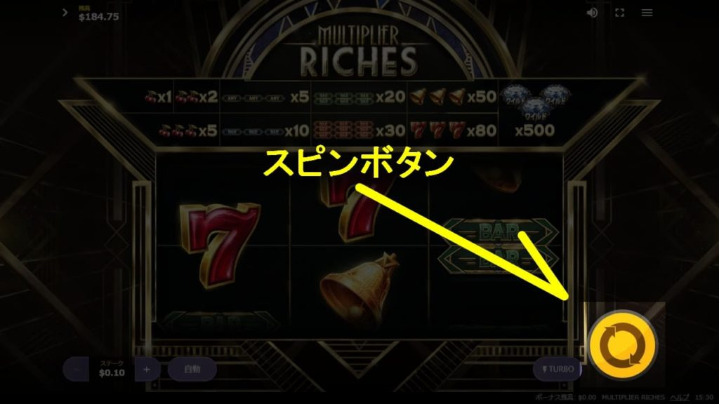 MULTIPLIER RICHESのスピンボタンの説明画像。