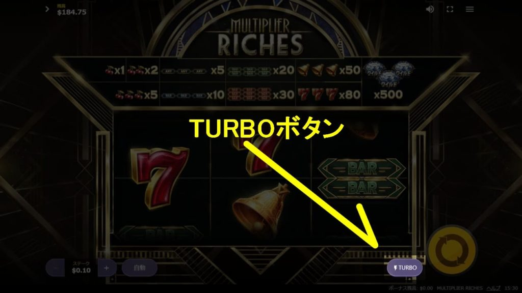 MULTIPLIER RICHESのTURBOボタンの説明画像。