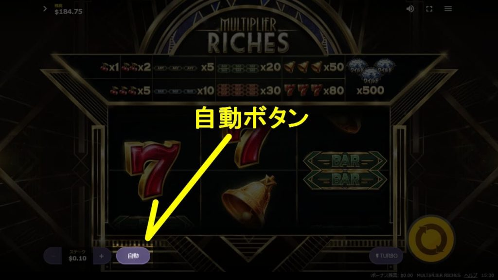 MULTIPLIER RICHESの自動ボタンの説明画像。
