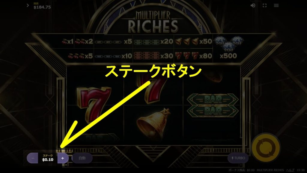MULTIPLIER RICHESのステークボタンの説明画像。