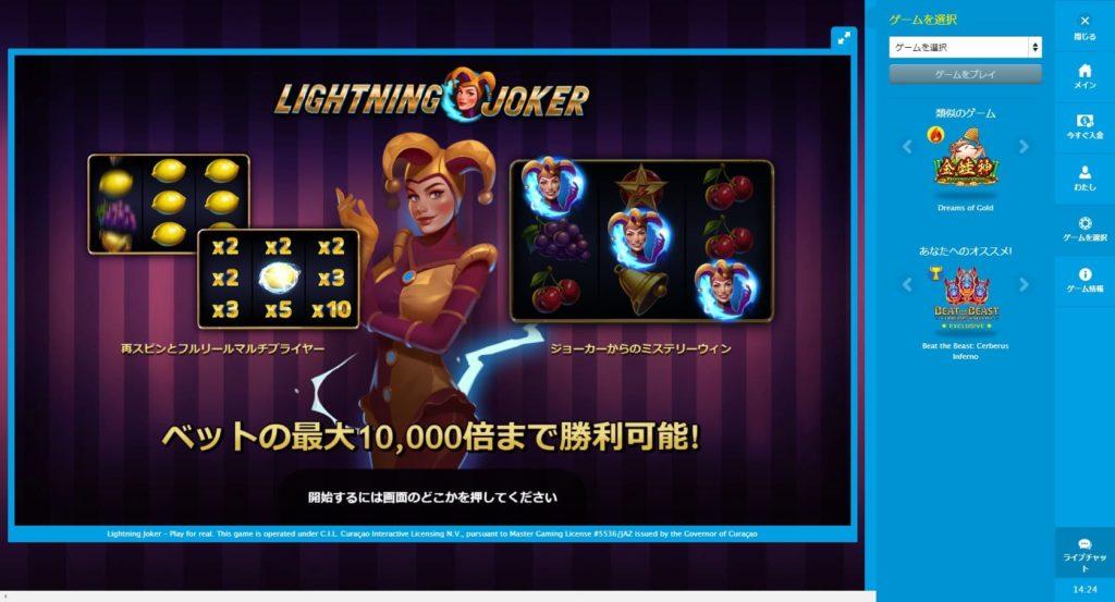 ベラジョンカジノに登場したLIGHTNING JOKERのオープニング画面。