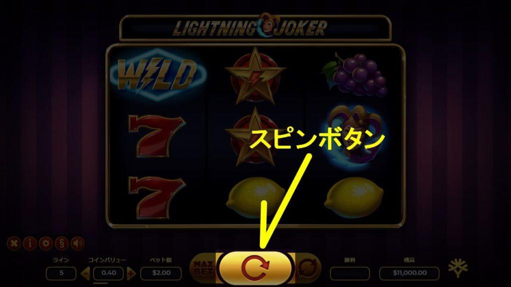 LIGHTNING JOKERのスピンボタン説明画像。