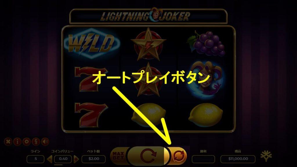LIGHTNING JOKERのオートプレイボタン説明画像。