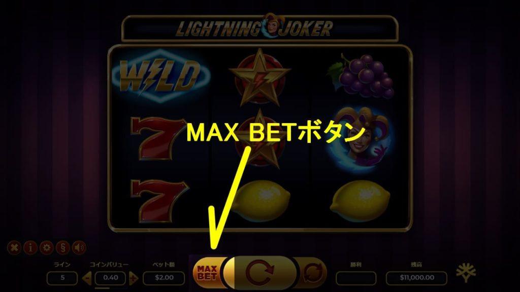 LIGHTNING JOKERのマックスベットボタンの説明画像。