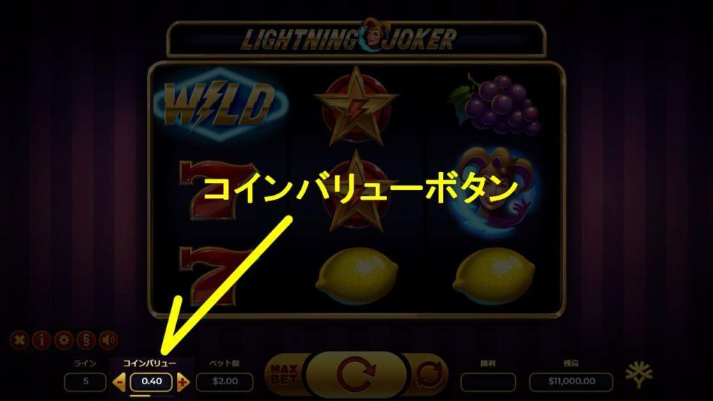 LIGHTNING JOKERのコインバリューボタンの説明画像。