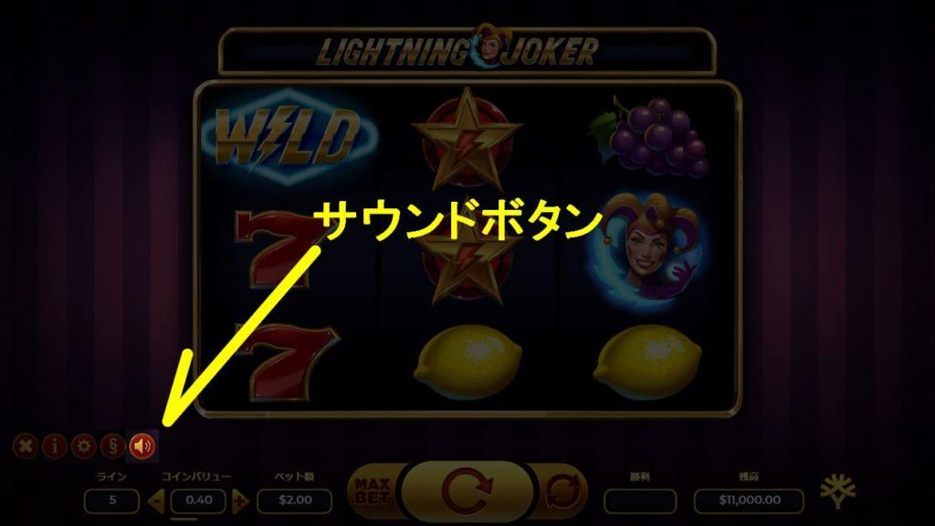 LIGHTNING JOKERのサウンドボタンの説明画像。