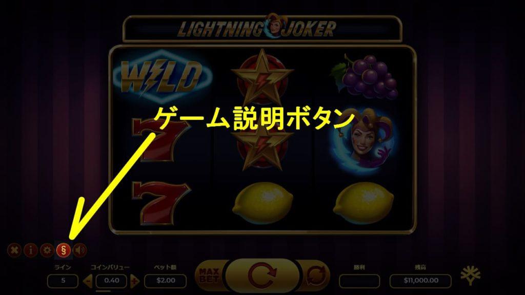 LIGHTNING JOKERのゲーム説明ボタンの説明画像。