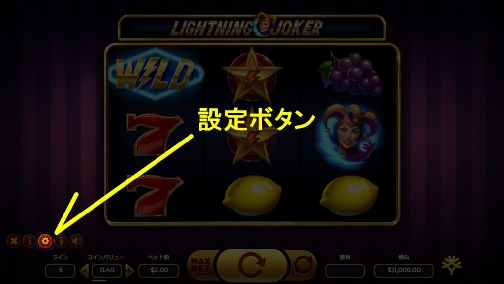 LIGHTNING JOKERの設定ボタンの説明画像。