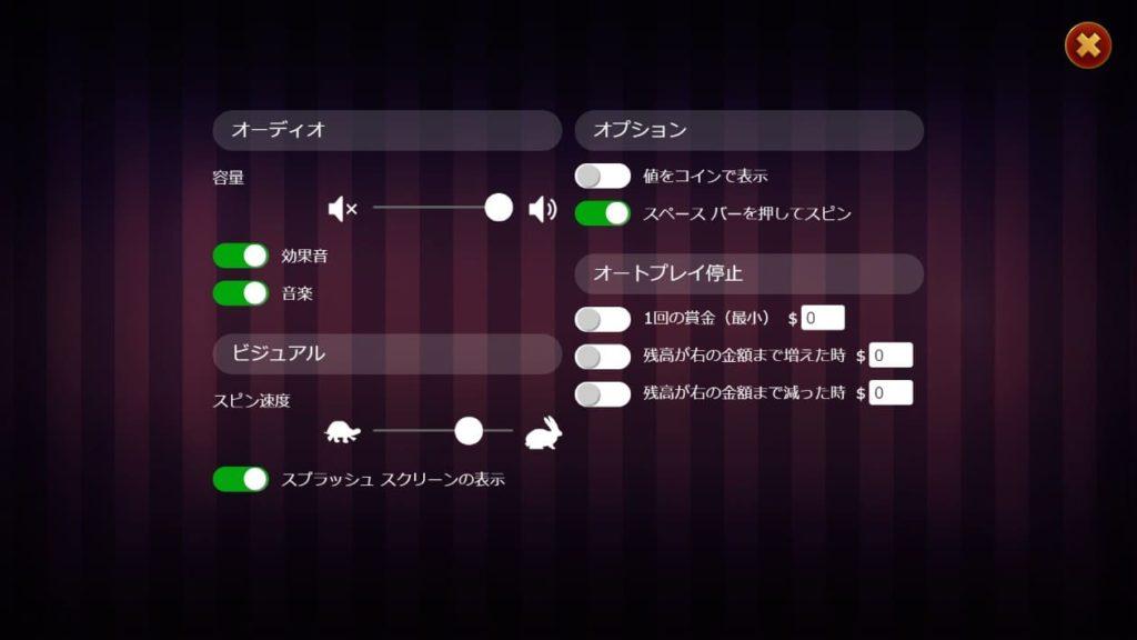 LIGHTNING JOKERの設定画面の説明画像。