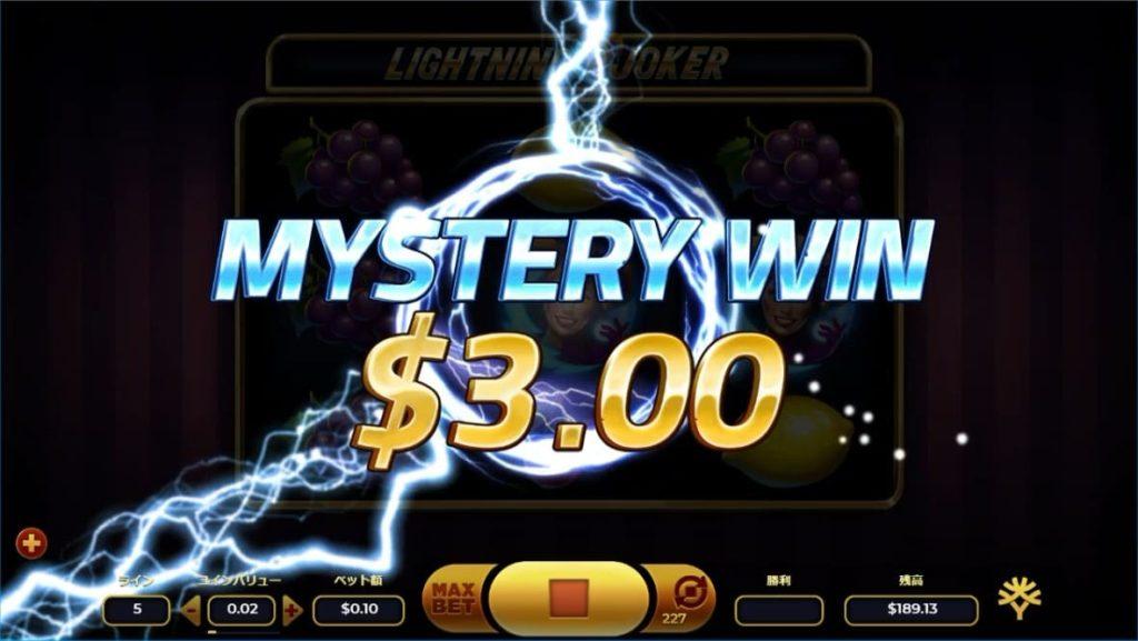 LIGHTNING JOKERでミステリーウィンの勝利金を獲得した時の画像。