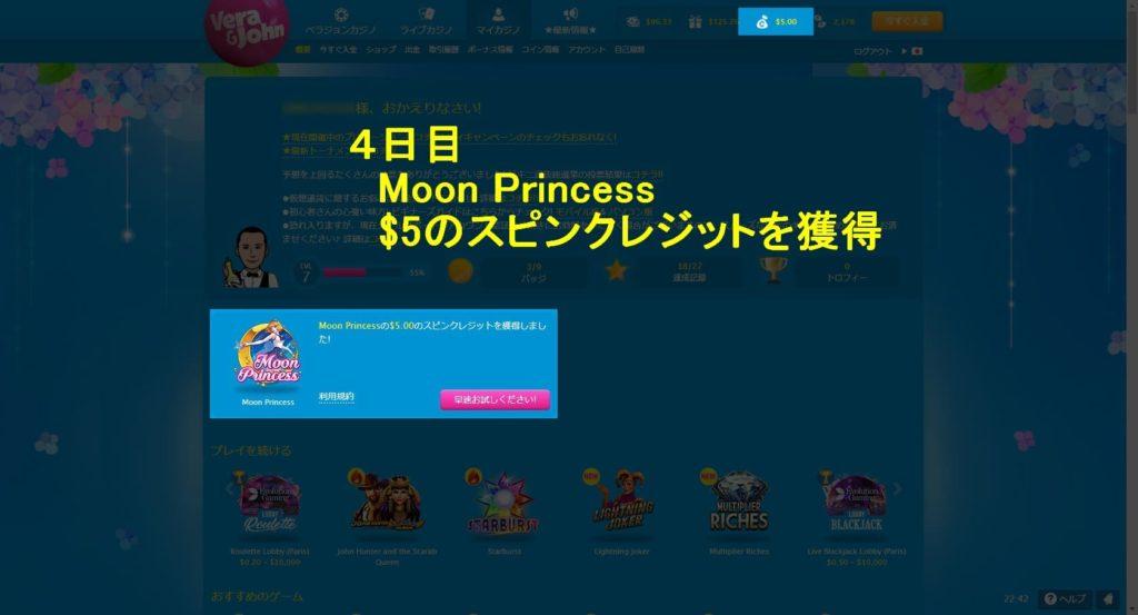 ベラジョンカジノ10日間無料プレイ付き4日目のスピンクレジット。ムーンプリンセス5ドル。