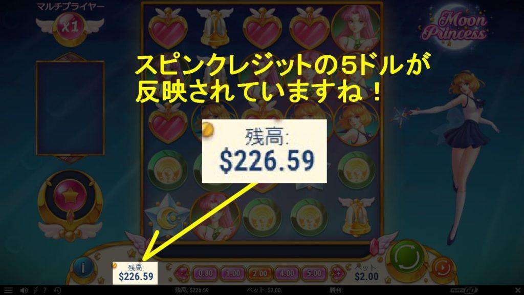 ベラジョンカジノ10日間無料プレイ付き4日目のスピンクレジット。ムーンプリンセス5ドルが反映されている。