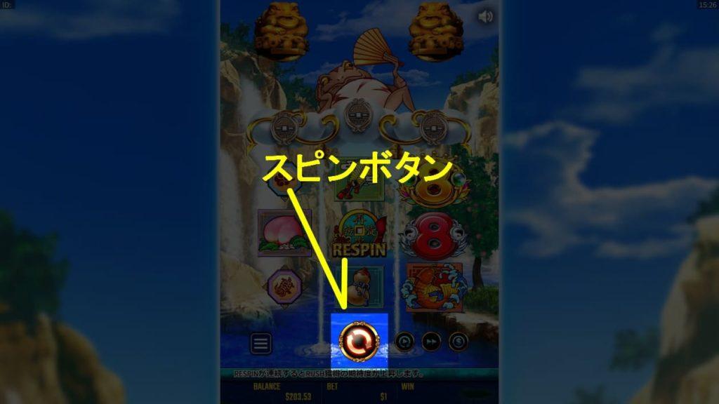金蛙神Dreams of Goldのスピンボタン説明画像。