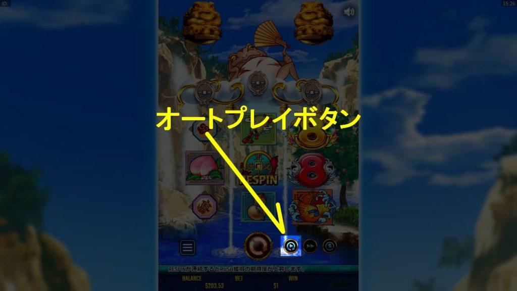 金蛙神Dreams of Goldのオートプレイボタン説明画像。