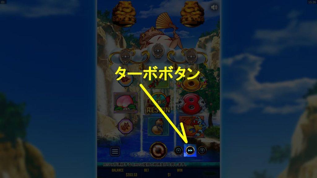 金蛙神Dreams of Goldのターボボタン説明画像。