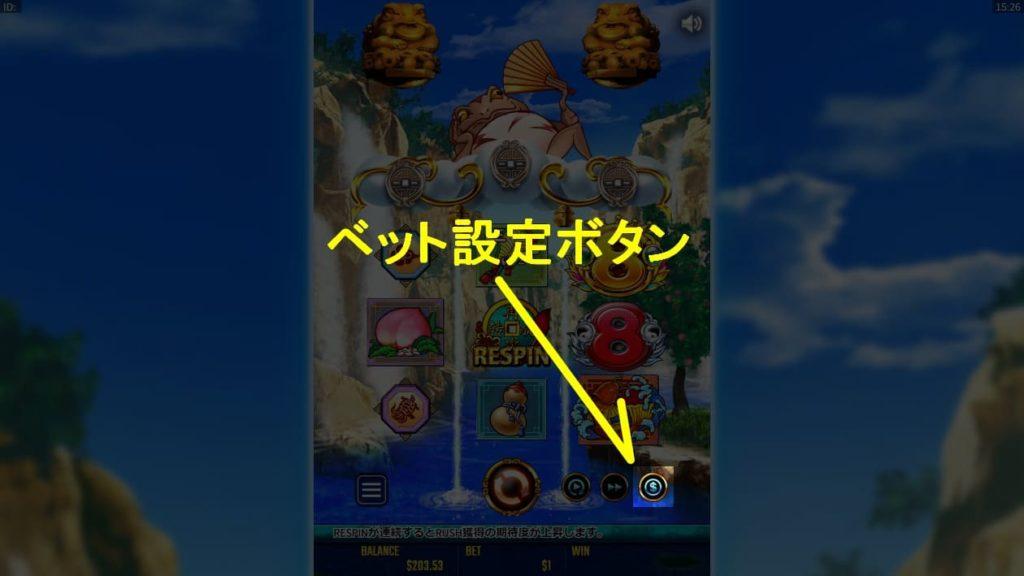 金蛙神Dreams of Goldのベット設定ボタンの説明画像。