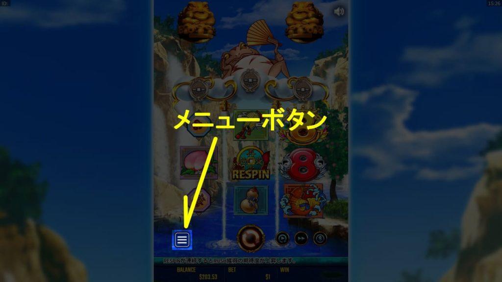 金蛙神Dreams of Goldのメニューボタン説明画面。