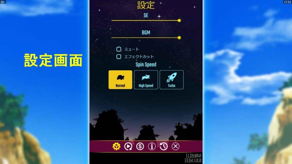金蛙神Dreams of Goldの設定画面。