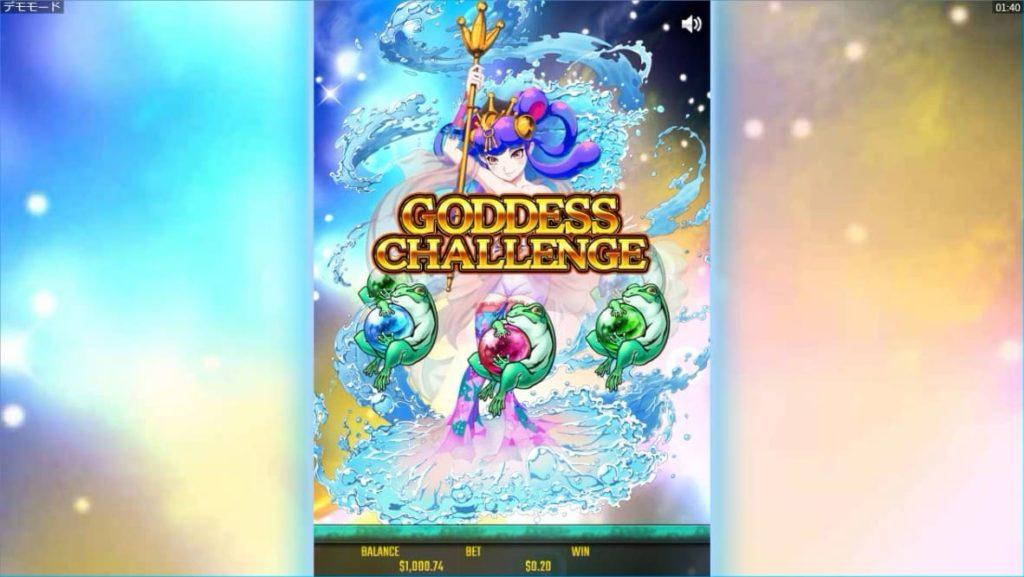 金蛙神Dreams of GoldのGODDESS CHALLENGEが発動した時の画像。