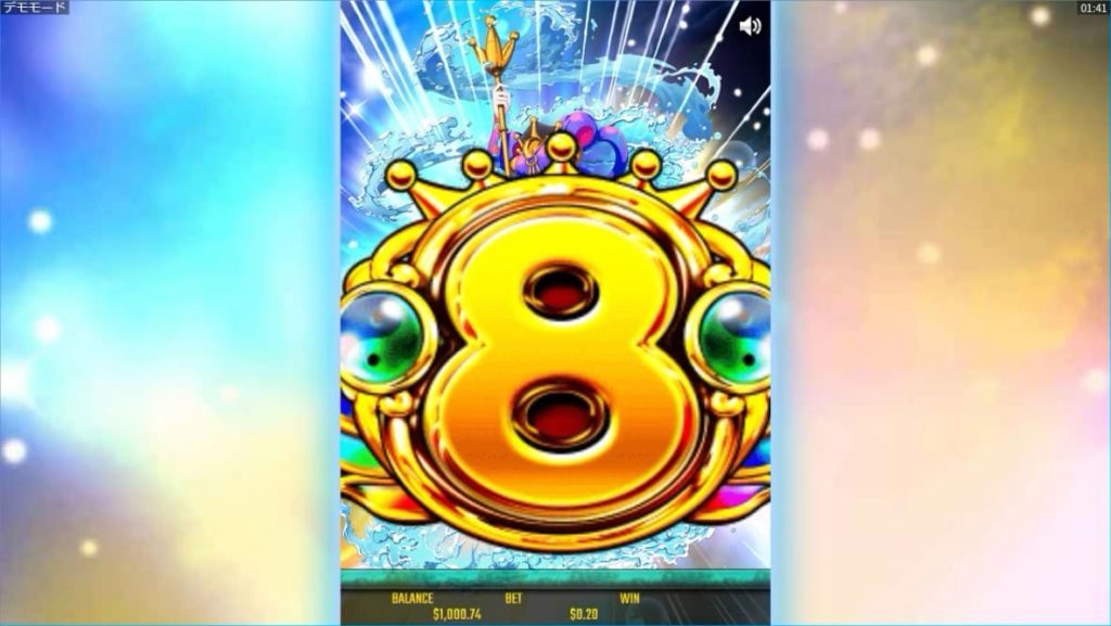 金蛙神Dreams of GoldのGODDESS CHALLENGEのルーレットで8をツモった画像。