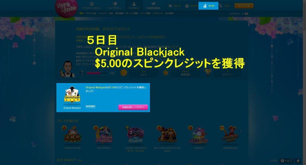 ベラジョンカジノ10日間無料プレイ付き5日目のスピンクレジット。オリジナルブラックジャック5ドル。