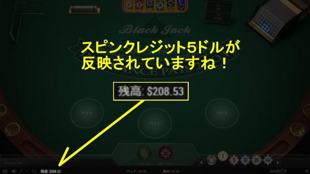 ベラジョンカジノ10日間無料プレイ付き5日目のスピンクレジット。オリジナルブラックジャック5ドルが反映されている。