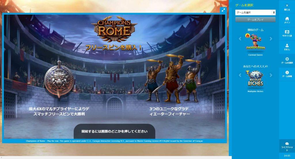 ベラジョンカジノCHAMPIONS OF ROMEのオープニング画面。