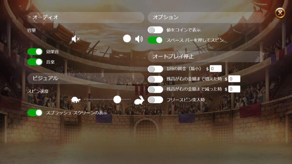 CHAMPIONS OF ROMEの設定画面。