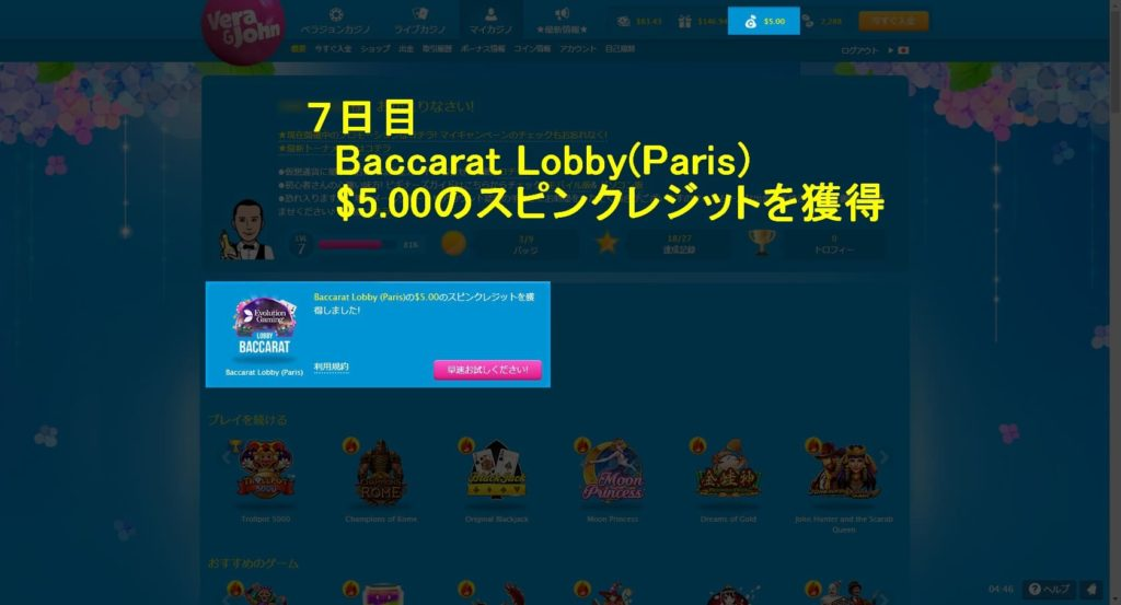 ベラジョンカジノ10日間無料プレイ付き7日目のスピンクレジット。Baccarat Lobby(Paris)5ドル。
