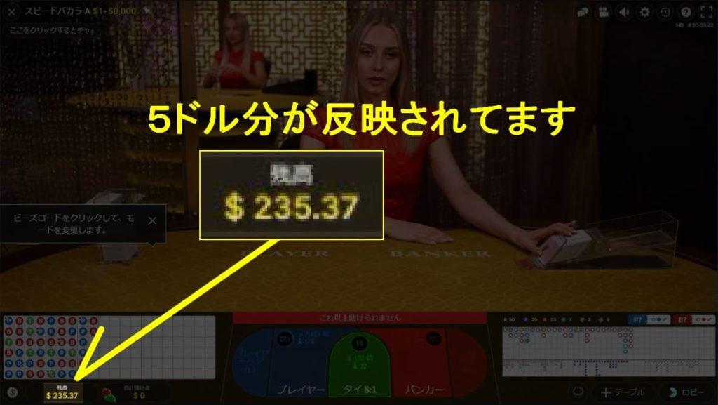 ベラジョンカジノ10日間無料プレイ付き7日目のスピンクレジット。ライブバカラ5ドルが反映されている。