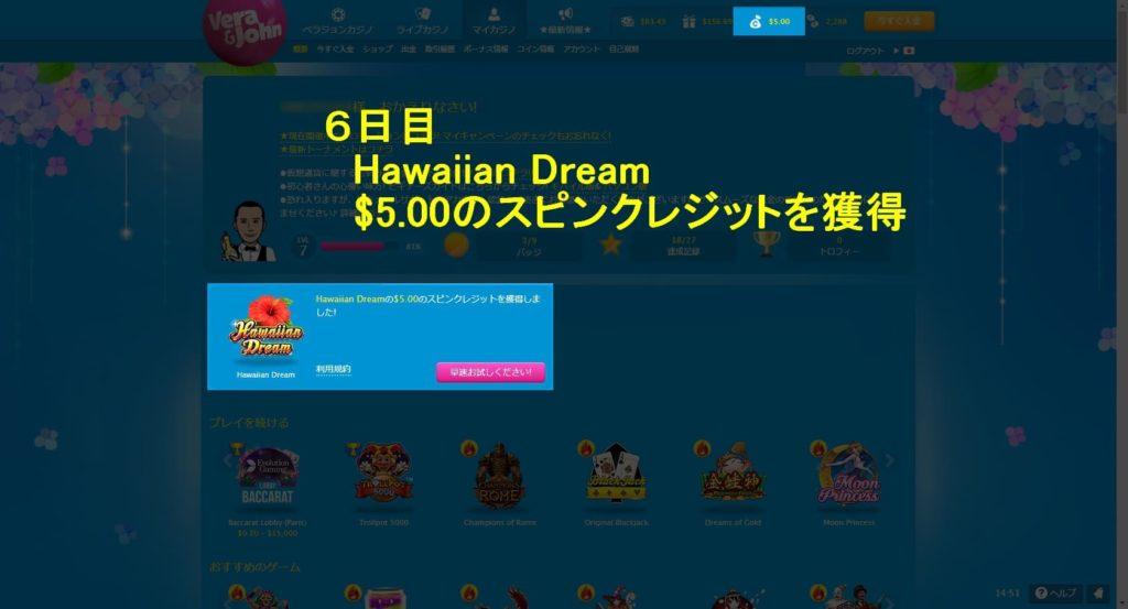 ベラジョンカジノ10日間無料プレイ付き6日目のスピンクレジット。ハワイアンドリーム5ドル。