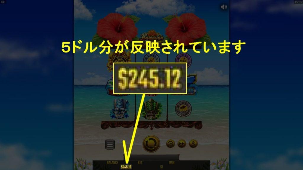ベラジョンカジノ10日間無料プレイ付き6日目のスピンクレジット。ハワイアンドリーム5ドルが反映されている。