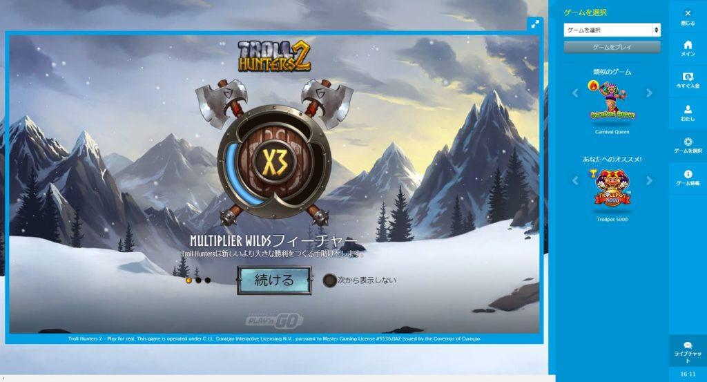 ベラジョンカジノに新台スロットで登場したTROLL HUNTERS 2のオープニング画像。