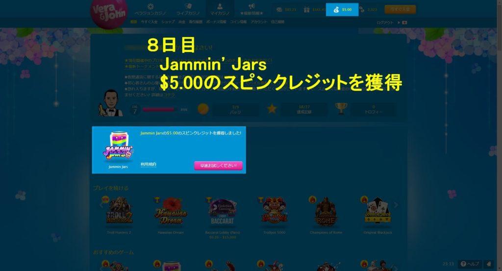 ベラジョンカジノ10日間無料プレイ付き8日目のスピンクレジット。Jammin Jars5ドル。