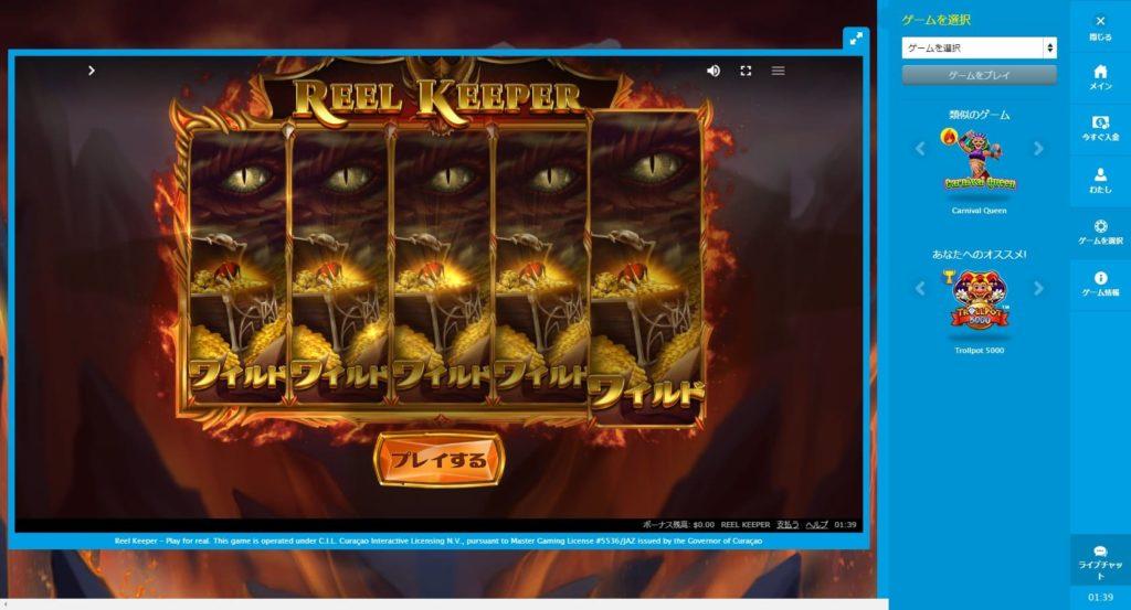 ベラジョンカジノにあるREEL KEEPERのオープニング画面。